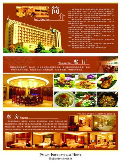 客房餐厅介绍酒店宣传单dm三折页模板psd素材免费下载