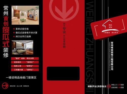 傻瓜式装修装潢公司宣传单dm三折页模板psd素材免费下载,全部分层设计图片