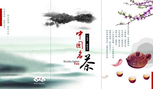 水墨古典风格中国名茶茶叶茶具宣传单dm三折页模板psd素材免费下载