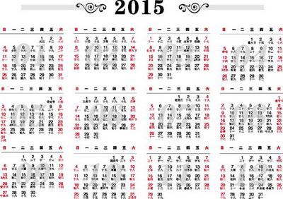 2015日历模板大全长条形方形带属相的十二生肖日历条共11套psd素材图片