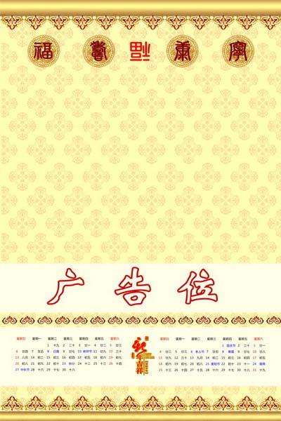 挂历含三阳开泰封面全套共7p分层psd素材(9-10月)图片