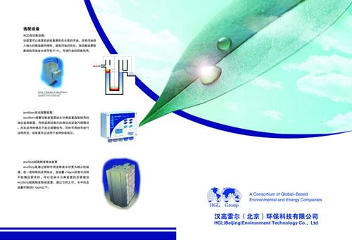 汉高雷尔环保科技有限公司产品宣传单dm三折页模板psd素材免费下载