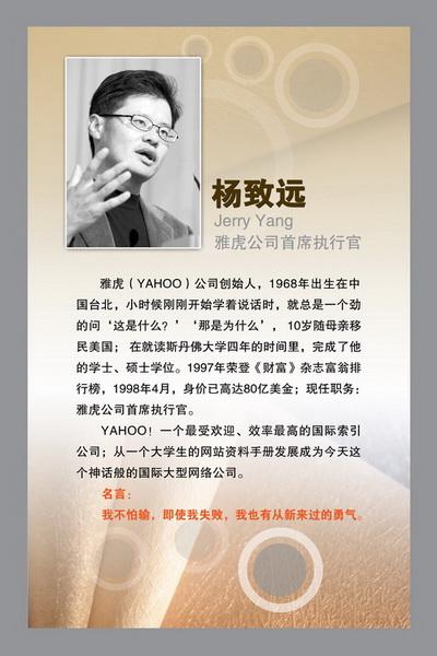 07-27 学校励志展板中科院院士北大方正董事长.