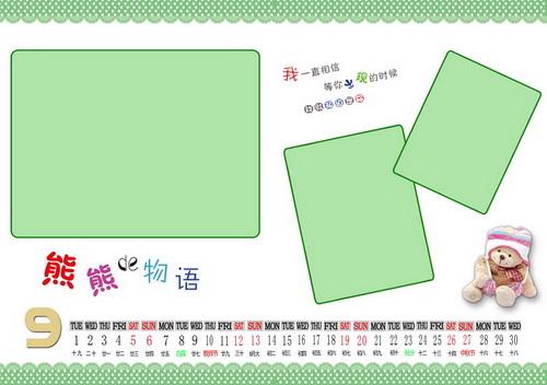 2015年日历模板{t004图片