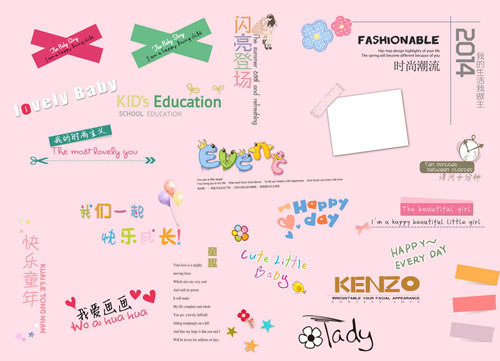 九月最新影楼儿童相册常用精品艺术字模板psd素材免费