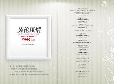 2015年最新影楼婚纱摄影套系价格表模板psd素材5999英伦风情系列(全套