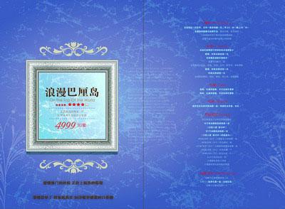 2015年最新影楼婚纱摄影套系价格表模板psd素材4999浪漫巴厘岛系列