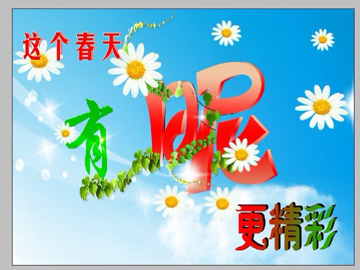 ps制作春天气息立体文字海报效果教程[中国photoshop
