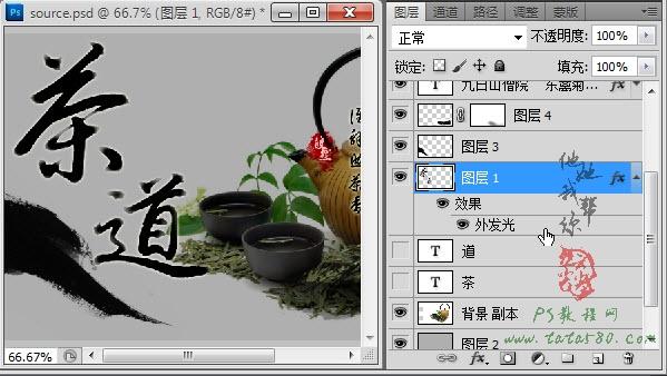 hop打造中国风毛笔字茶道范围v茶道宣传海报教程后交法放样角度茶叶图片