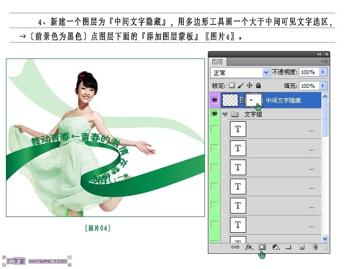 【PS-U5等教程篇】PhotoShop制作舞动青春路径文字移动GIF动画教程 - 浪漫人生 - .