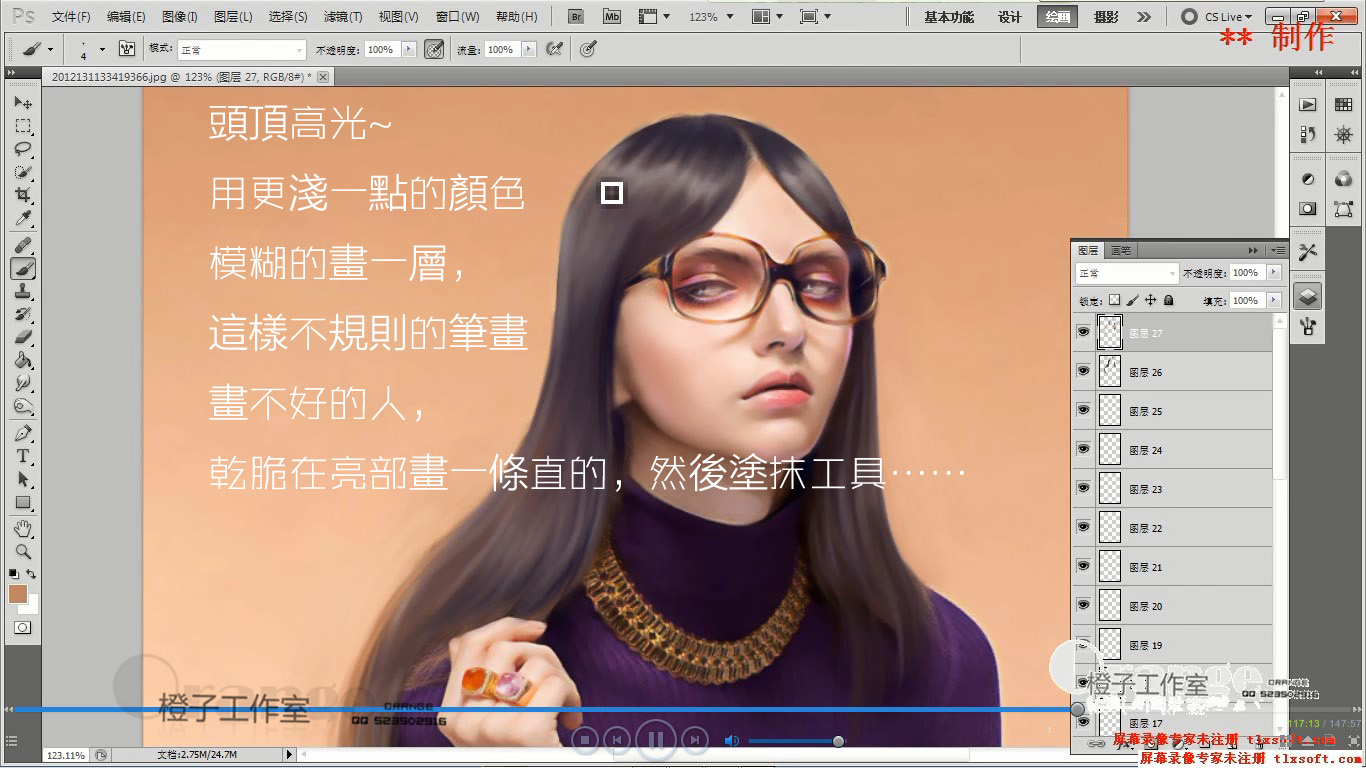 ps打造时尚模特照片写实派手绘效果转手绘教程
