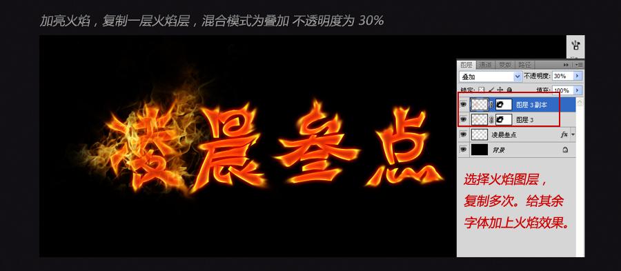 photoshop打造超炫火焰字效的制作方法教程[中国资源
