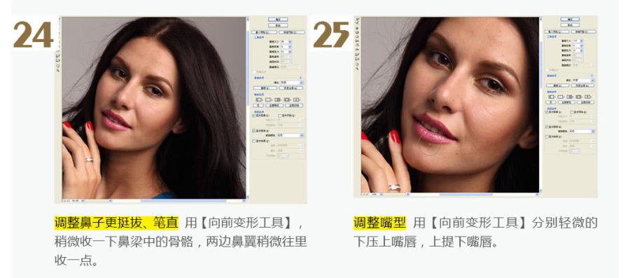商业杂志封面模特人像修图教程