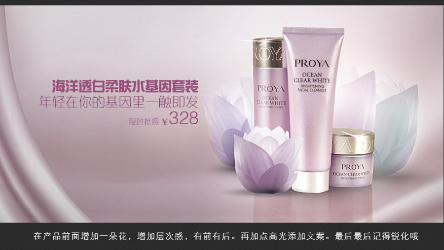 PS电商后期化妆品淘宝展位科目设计图宣传思自考艺术设计钻石平面设计图片