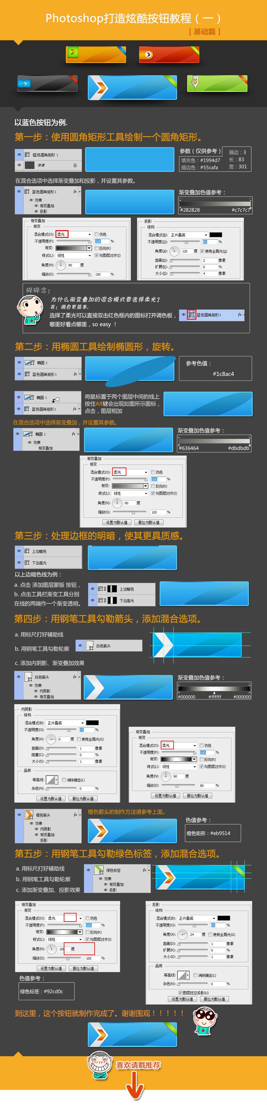 photoshop制作时尚炫酷网页按钮设计教程