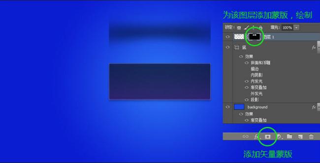 PhotoShop CS6酷炫流光质感界面UI设计制作教程
