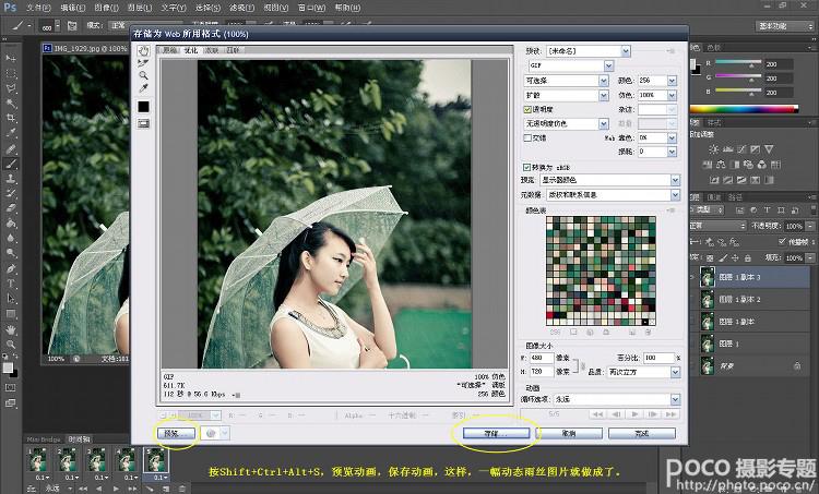 PhotoShop使用雨水笔刷制作飘雨GIF动画的教程