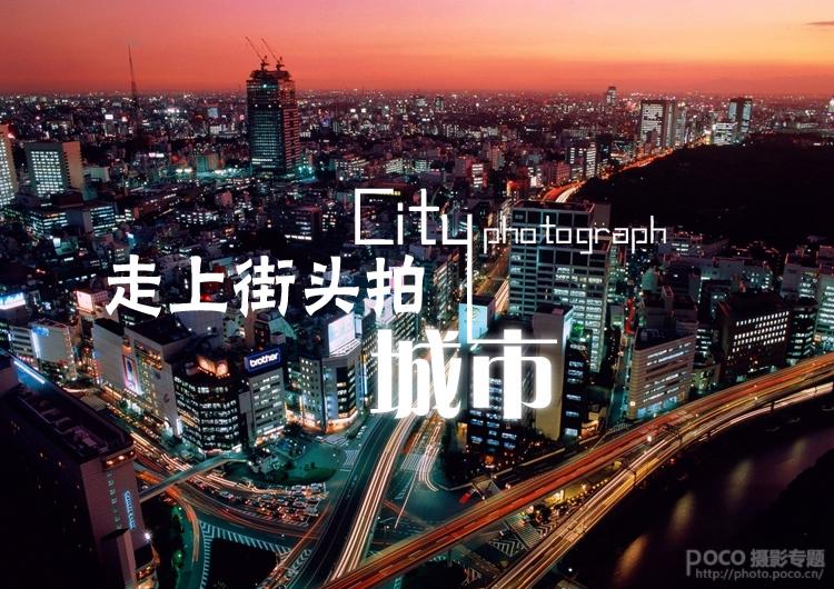 城市街道街景的拍摄方法详解的摄影教程图片