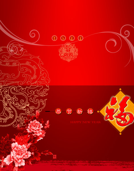 恭贺新禧福字贴画龙纹牡丹花背景新年贺卡psd模板素材下载