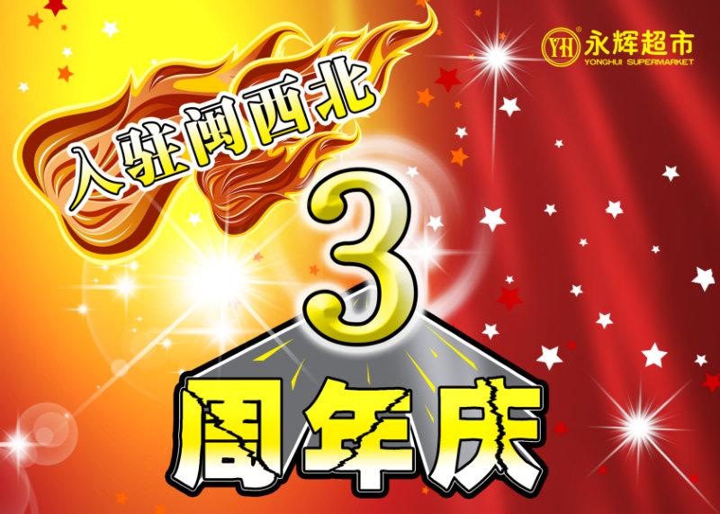 矢量的星星背景3周年艺术文字永辉超市开业宣传海报psd模板下载