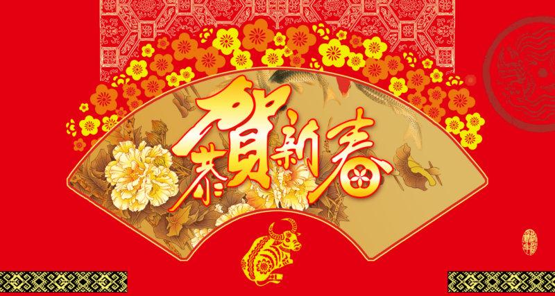 贺岁迎春喜庆中国古典扇子背景psd春节素材下载