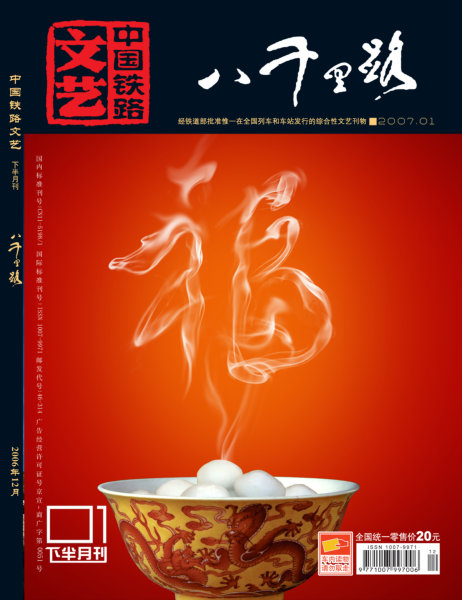 传统风格烟雾福字中国铁路文艺杂志封面psd模板素材下载