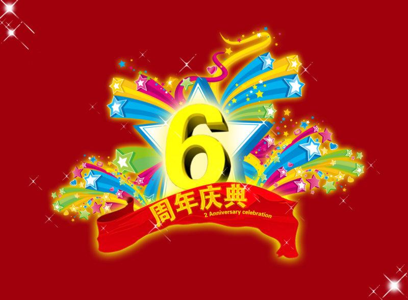 矢量射线星星背景6周年庆典艺术文字模板psd素材免费下载