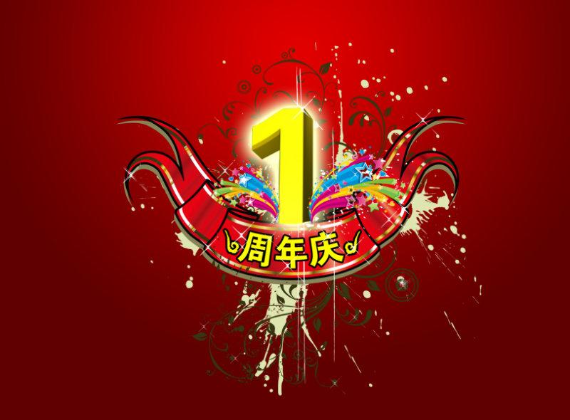 红色渐变背景矢量花纹3d立体效果1周年庆艺术文字psd模板素材免费下载