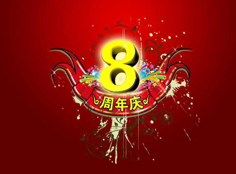 矢量花纹背景8周年庆花体文字psd模板素材下载