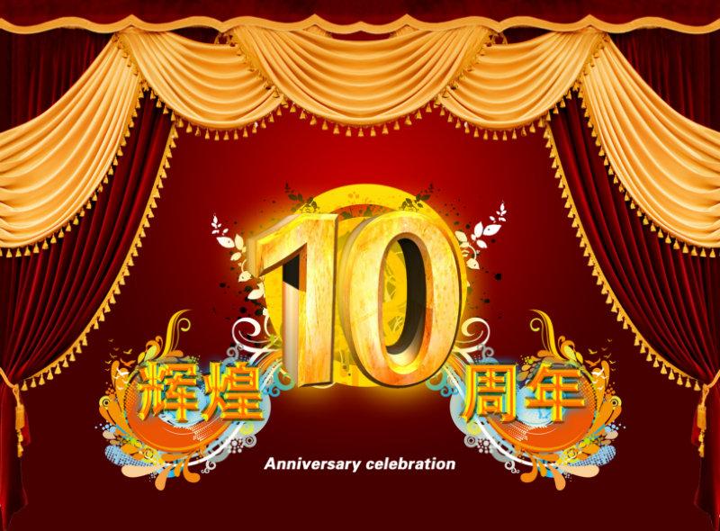 舞台幕布背景辉煌10周年立体文字素材psd模板 [中国网