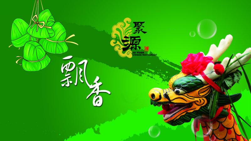 绿色粽叶背景卡通粽子飘香艺术字龙舟头部特写端午节图片