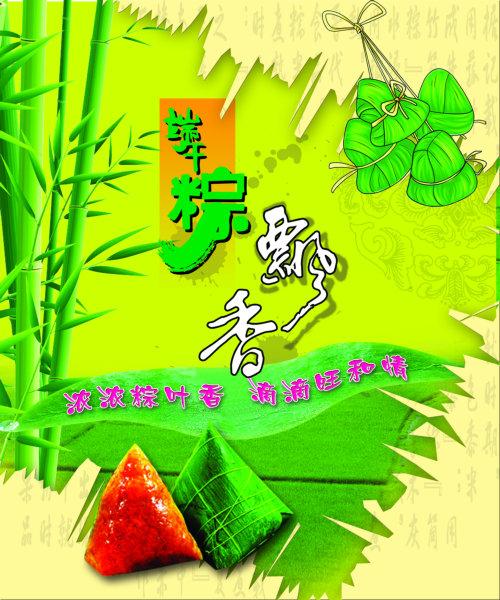 端午粽飘香卡通粽子毛竹图片长长的绿色粽叶等端午节设计素材psd模板