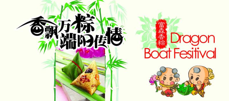 卡通绿色竹子背景漂亮的端午粽子图片端午节设计素材