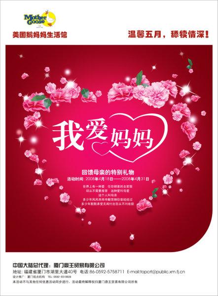 我爱妈妈红色花朵围成的爱心边框母亲节海报psd模板素材免费下载