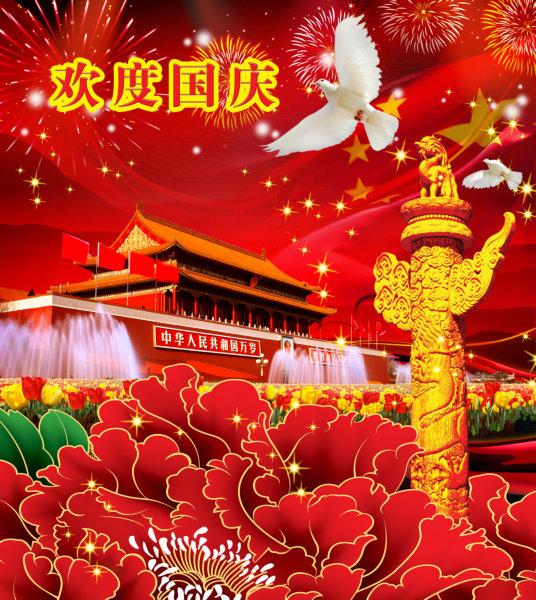 欢度国庆艺术字天安门白鸽五星红旗背景国庆psd模板