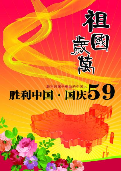 黄色丝带黄色射线水晶立体中国地图背景祖国万岁国庆节psd模板素材
