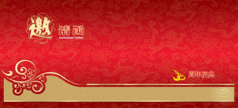 经典的中国红底纹金色底边周年庆典邀请函封面psd模板素材下载 [中国PhotoShop资源网|PS教程|PSD模板 ...
