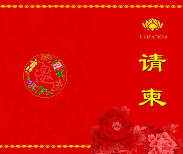 简洁风格传统红色牡丹花纹婚宴请柬模板psd素材免费