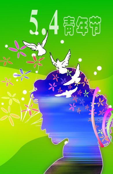 女青年人物头像剪影矢量花朵白鸽背景五四青年节psd