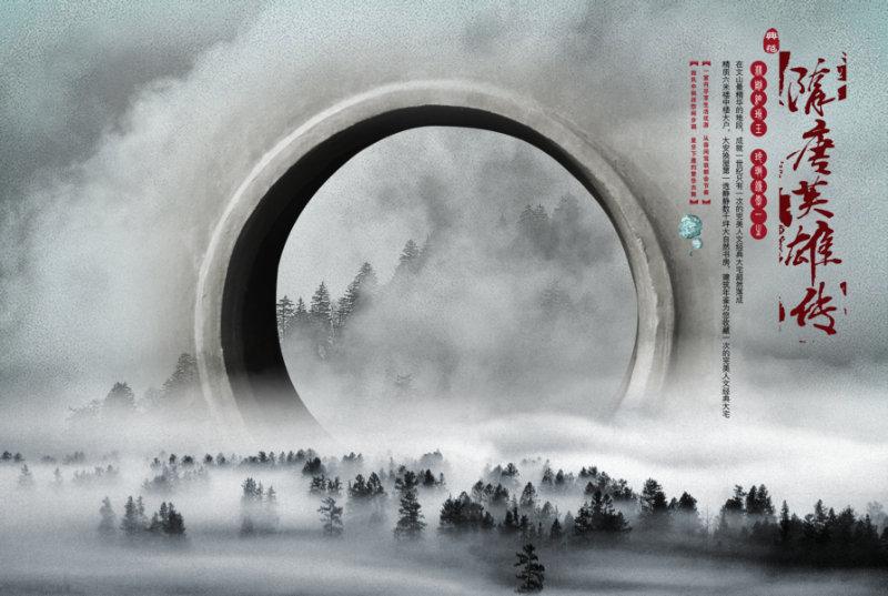 水墨山水风格隋唐英雄传小说封面psd模板素材免费下载