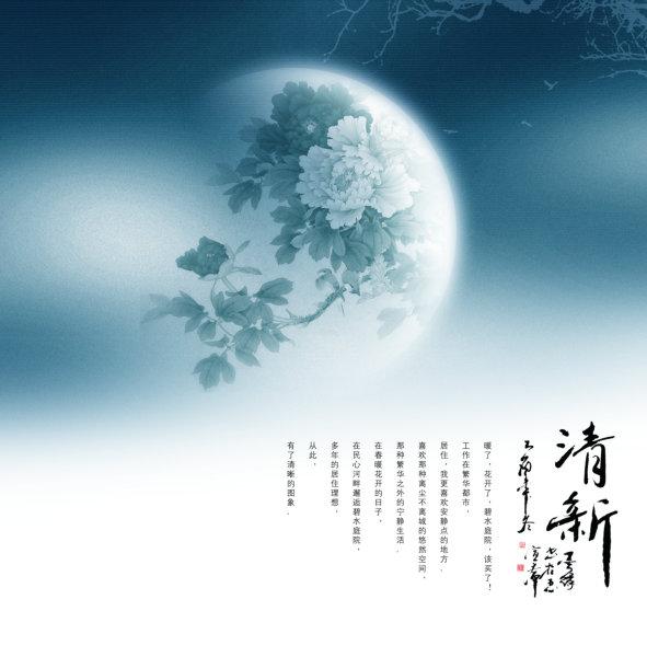 牡丹月色背景中国书法文字水墨背景psd模板素材下载