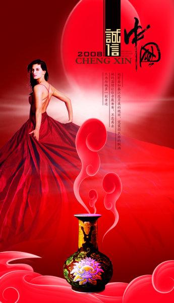 西班牙红衣美女彩绘瓷瓶中国红传统风格psd模板素材免费下载