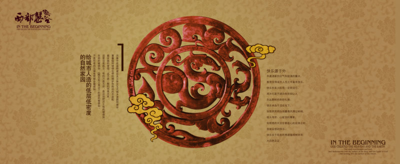 传统花纹红木龙纹雕塑背景西部慧谷系列中国传统文化psd模板下载