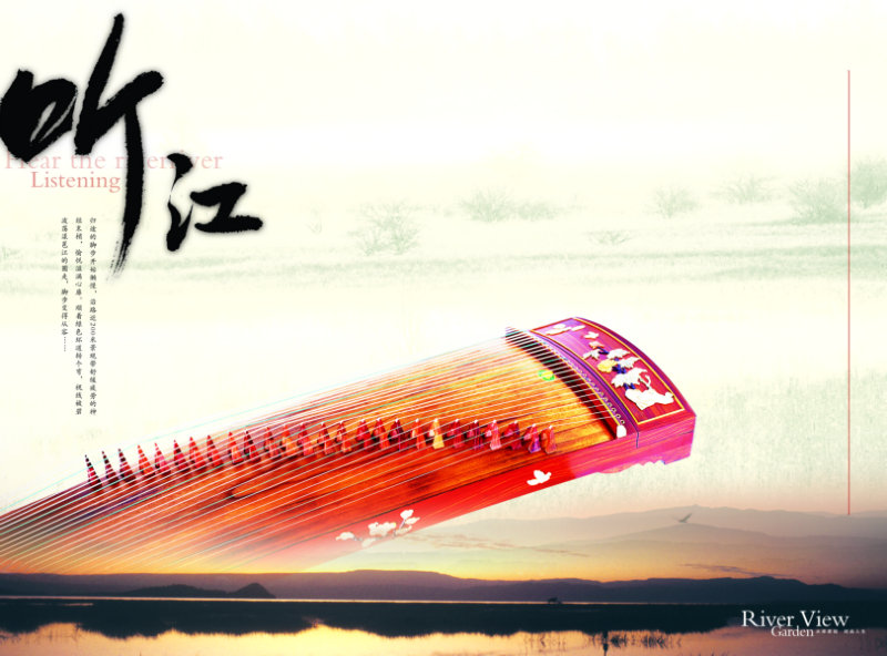 听江毛笔书法字朦胧山水背景传统古筝素材中国风psd模板下载图片