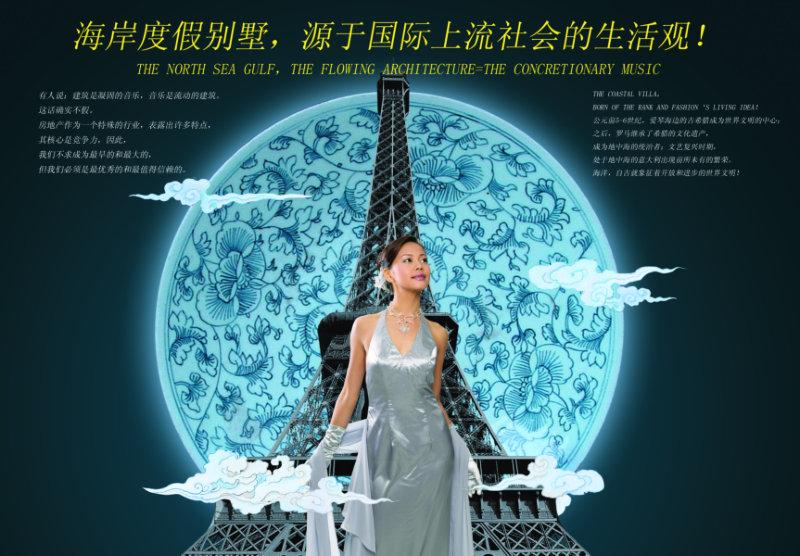 盆图片埃菲尔铁塔古典美女等中国风地产广告psd模板