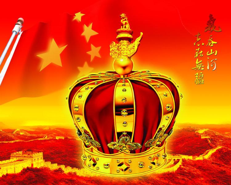 五星红旗长城背景抠好的金色皇冠国庆节素材psd模板免费下载