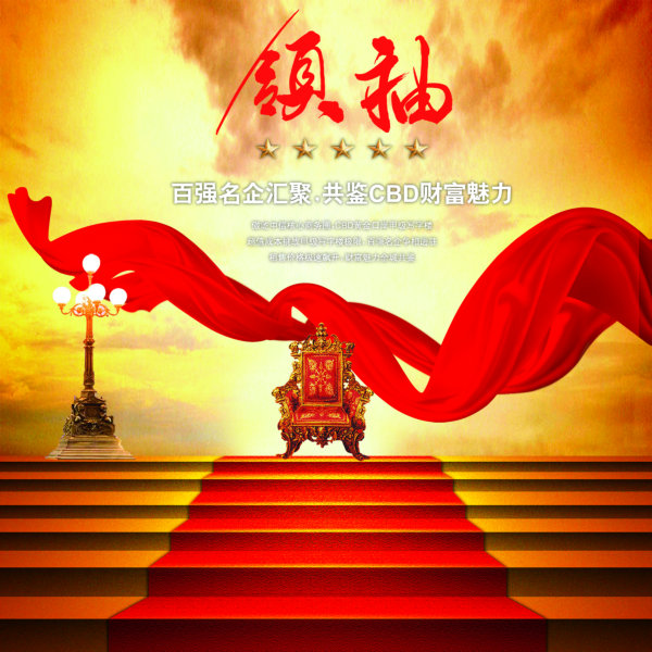 红色飘带龙椅明灯背景领袖主题中国风psd模板下载