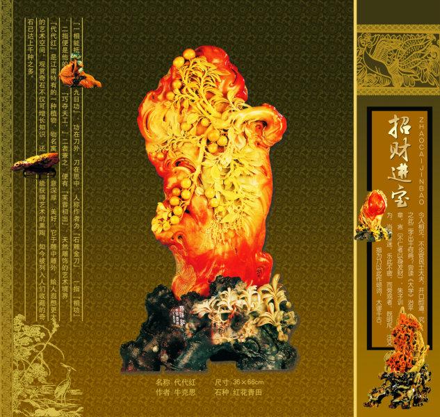 淡黄中国古典花纹背景代代红青田石雕作品展示模板psd素材...