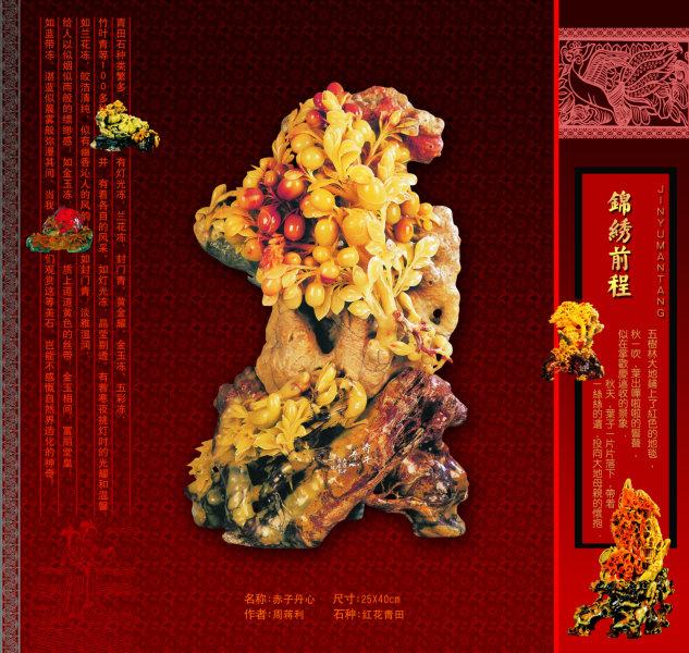 紫色中国传统花纹背景抠好的青田石雕图片传统文化