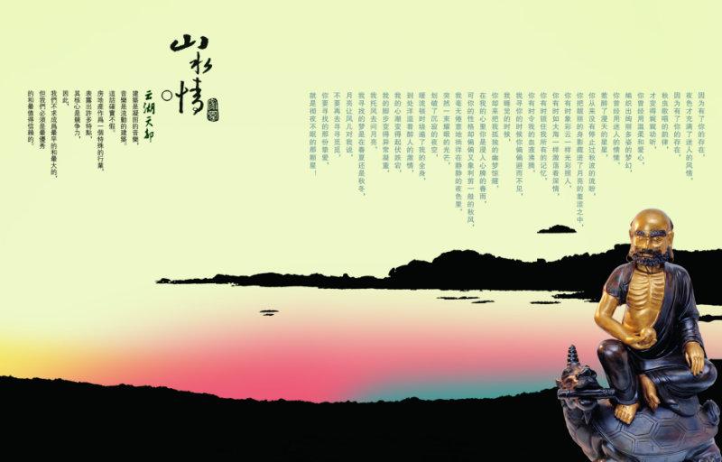 山水情文字介绍镀金罗汉人物学校文学主题展板psd